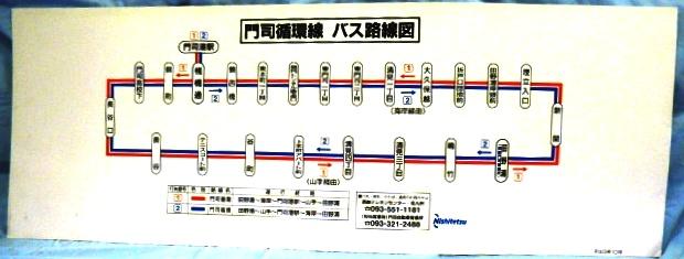 画像1: 西鉄バス 路線図 門司営業所 門司循環... 西鉄バス 路線図 門司営業所 門司循環線