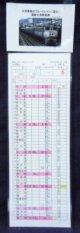 複製時刻表 九州最後のブルートレ 「富士」