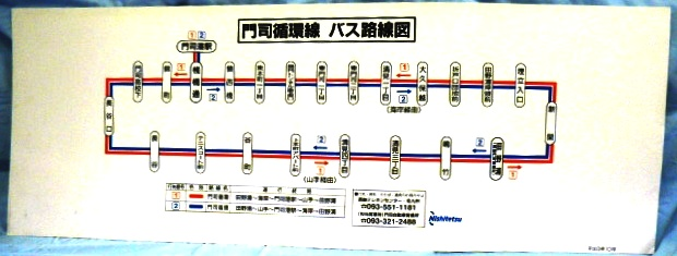 西鉄バス 路線図 門司営業所 門...