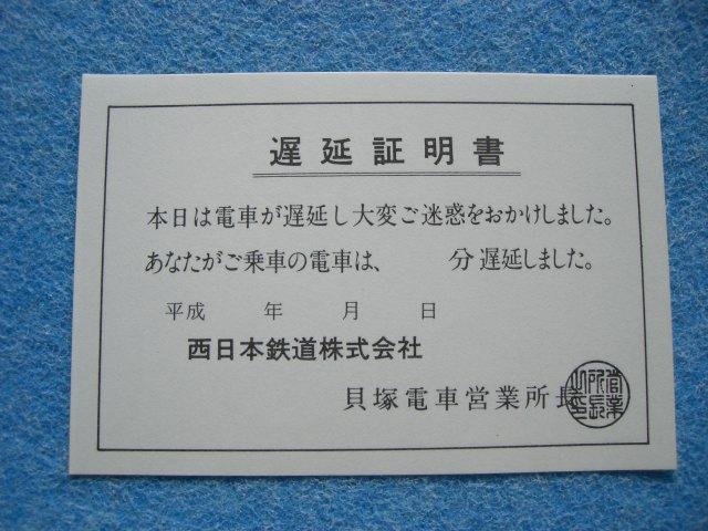宮地岳線「遅延証明書」 - ディ...