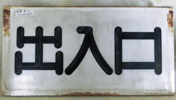 国鉄バス 青バスの出入口表示板 「出入口」・「ワンマン 入口 ...
