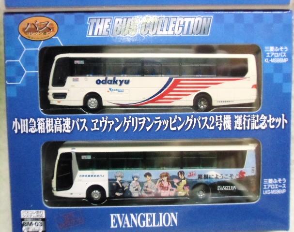 箱根 高速 バス