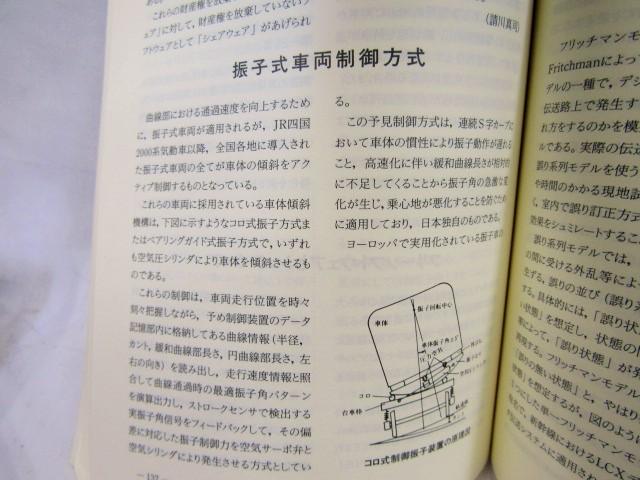 日本 鉄道 電気 技術 協会
